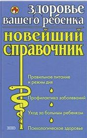 Книги по здоровому образу жизни для школьников